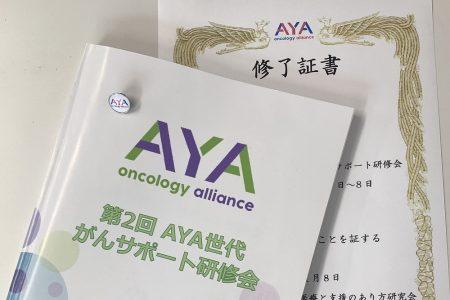 【AYA研ブログ】「第2回 AYA研がんサポート研修会」をWeb開催いたしました