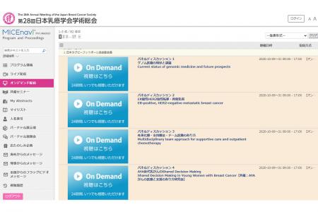 【AYA研ブログ】第28回日本乳癌学会学術総会 共催シンポジウム