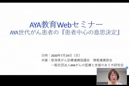 【AYA研ブログ】AYA教育Webセミナー in 新潟県立がんセンター新潟病院