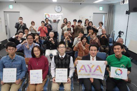 【AYA研ブログ】AYA研×がんノート コラボイベント IN 岐阜大学