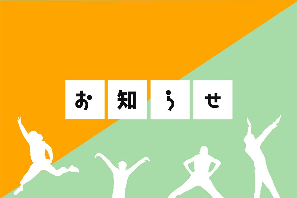 【年末年始の休業期間のお知らせ】