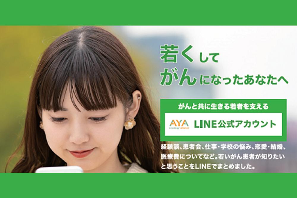 がんと共に生きる若者を支える LINE公式アカウント運用開始