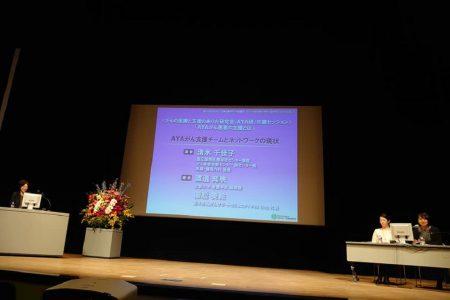 【AYA研ブログ】第10回 日本がん・生殖医療学会 学術集会にてAYA研共催セッションが開催されました②