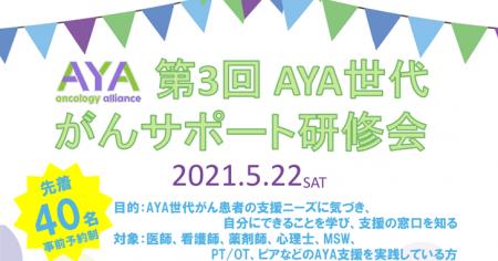 【研修会】第3回 AYA世代がんサポート研修会 AYA研会員優先受付を開始いたしました。