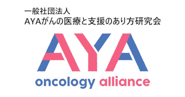 【研修会】第3回AYA世代がんサポート研修会 会員優先受付を開始いたしました。