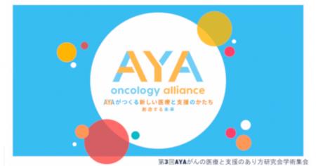 【AYA研ブログ】第3回AYA研学術集会ライブ配信2日目