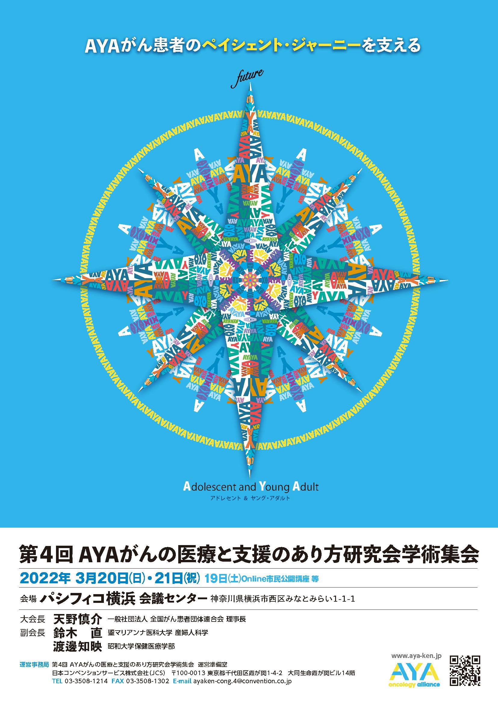 第4回 AYAがんの医療と支援のあり方研究会学術集会